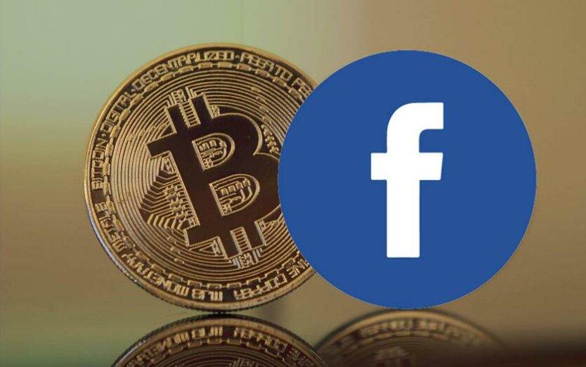 фейсбук и биткоин