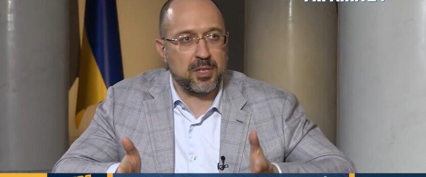 Денис Шмыгаль, субсидии, Украина