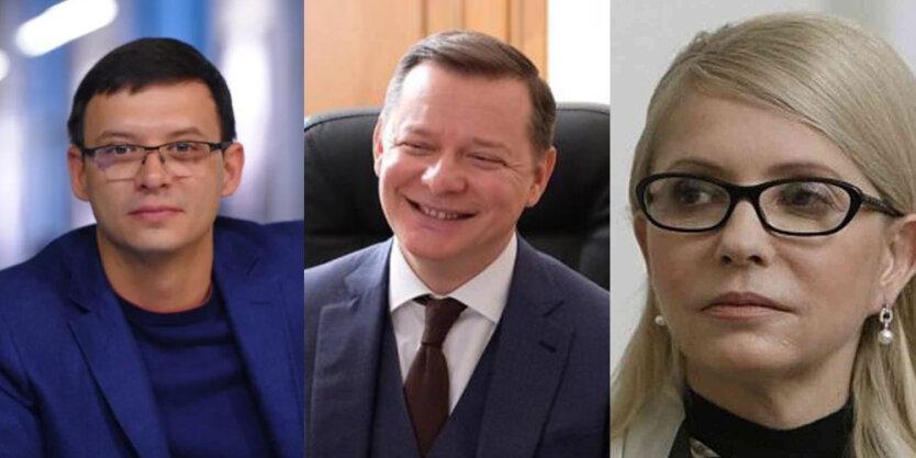 Юлия Тимошенко Евгений Мураев Олег Ляшко