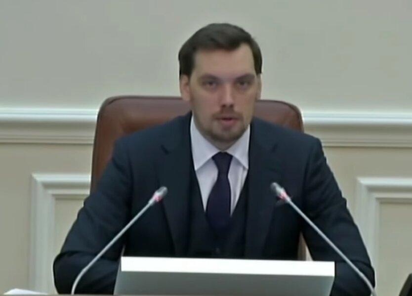 аудиозапись премьер-министра Алексея Гончарука