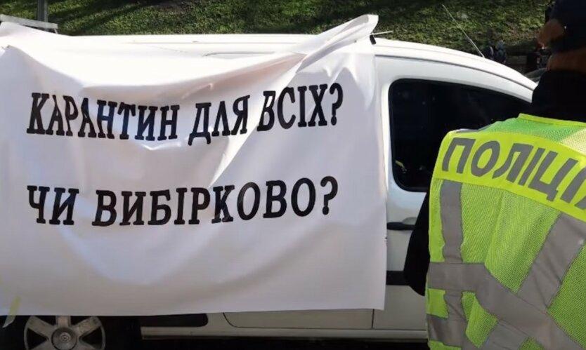 По Украине прокатились массовые протесты против карантина