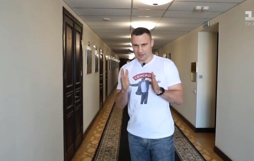Виталий Кличко, зарплата мэра Киева, заместители КГГА
