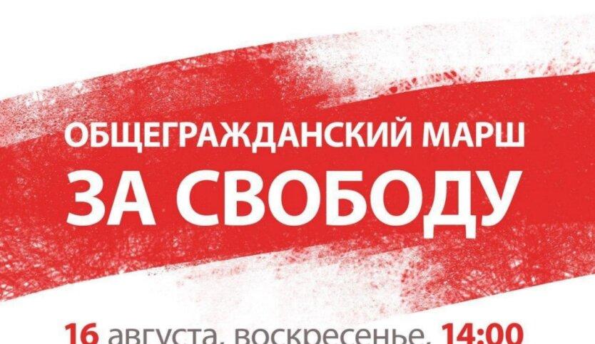 В Беларуси объявили о планах проведения самой массовой акции