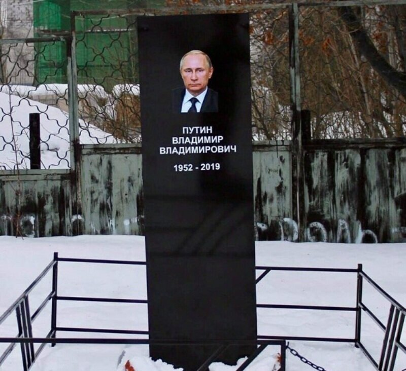 могила Путина