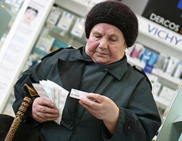 пенсия лекарство цены аптека