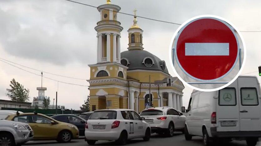 В центре Киева перекроют движение: список улиц
