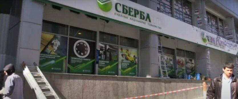 """Сбербанк России,Нацбанк Украины,АО """"Сбербан"""",Министерство финансов России,банки Украины"""