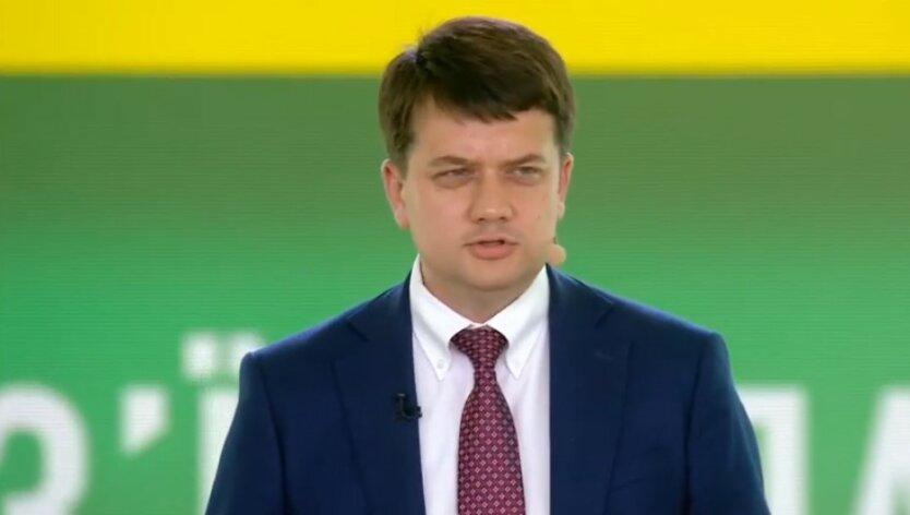 Дмитрий Разумков 5