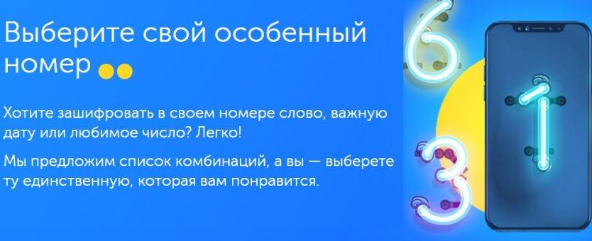 Компания «Киевстар» позволяет абонентам самим подобрать себе номер