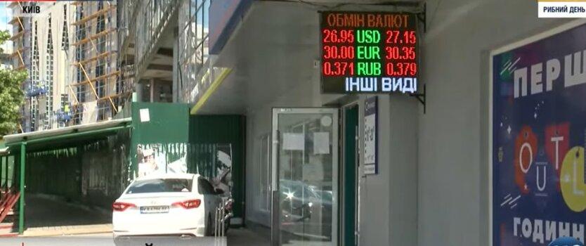 Курс валют в Украине, аналитик, доллар