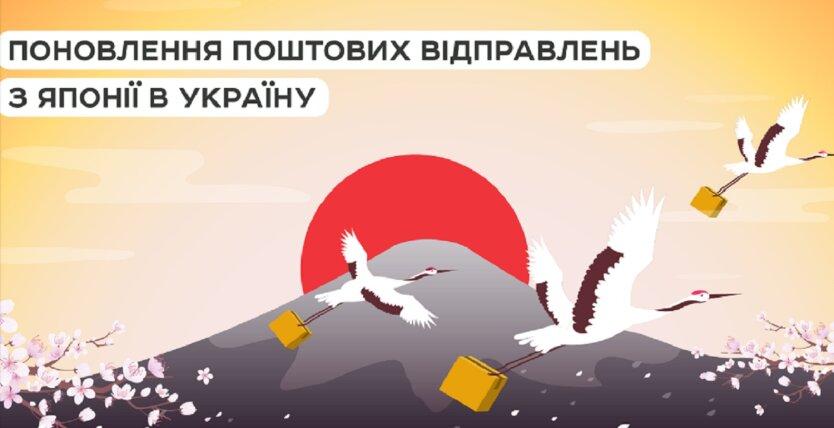 Почта Японии восстанавливает доставку EMS-отправлений в Украине