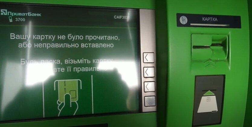 Как вернуть карту из банкомата ПриватБанка