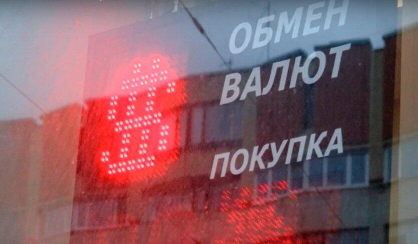 обмен валют_Россия