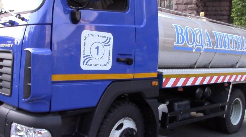 Киевводоканал, Отключение холодной воды в Киеве, График отключения воды
