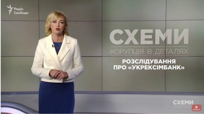 """Опубликовано резонансное расследование """"Схем"""" про Укрэксимбанк"""