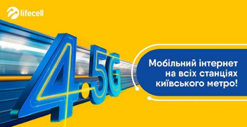 Все подземные станции киевского метро получили 4.5 G-покрытие