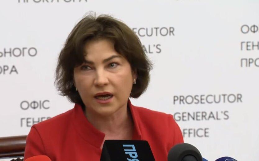 Генеральный прокурор Ирина Венедиктова
