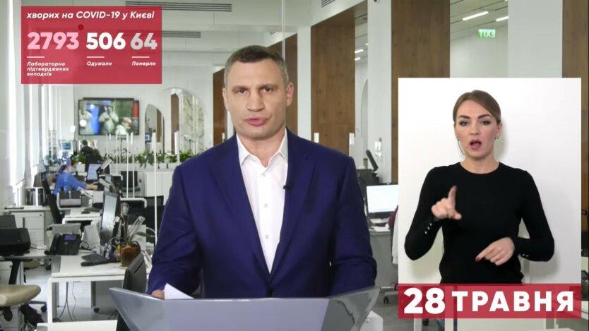 Виталий Кличко, мэр Киева, жесткий карантин