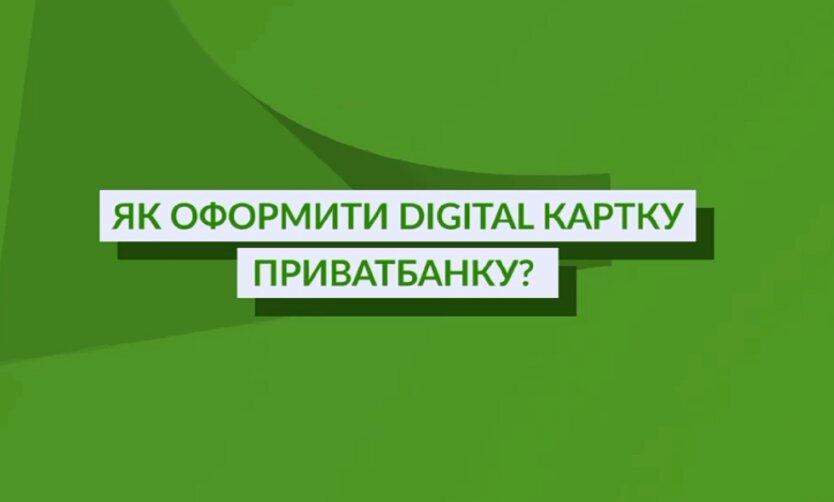 Оформление Digital карточки в ПриватБанке