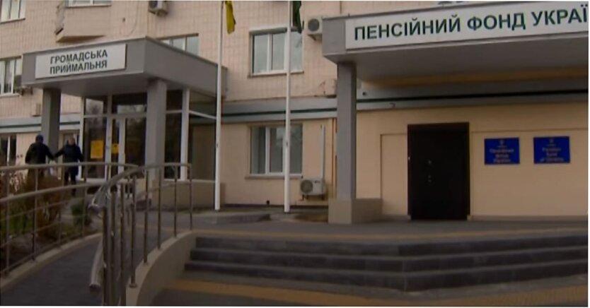 Пенсионный фонд Украине, Трудовой стаж в Украине, Законодательство Украины