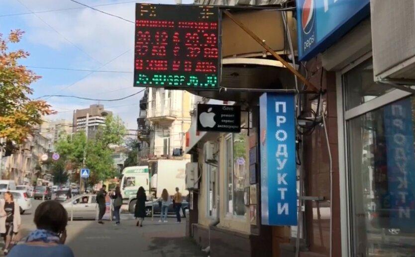 Курс валют 20 августа: доллар резко пошел вверх