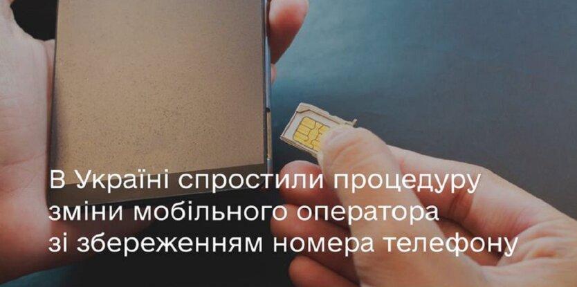 Смена мобильного оператора с сохранением номера телефона