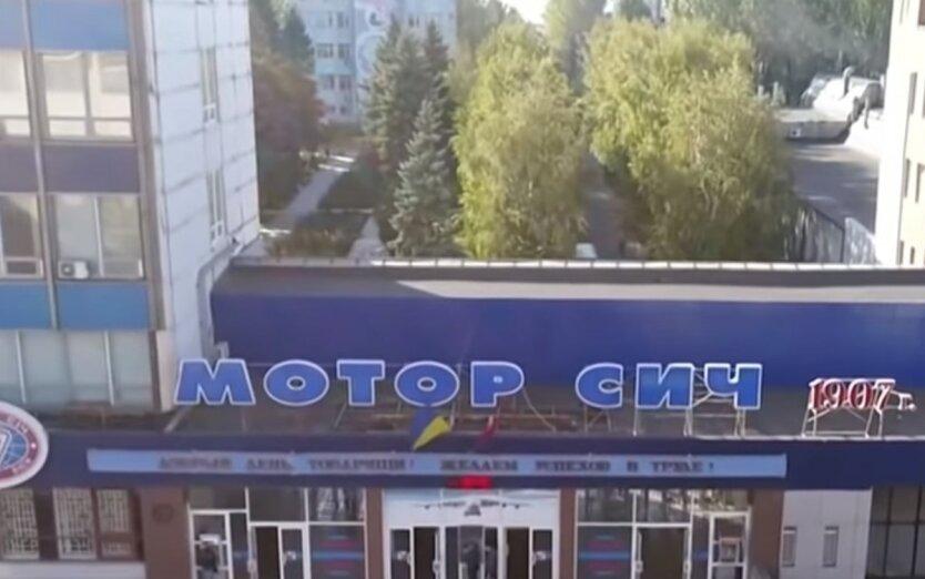 """""""Мотор Сич"""",Компания Skyrizon,авиационный завод в Украине,Минюст Украины"""