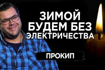 Угроза остаться без электричества во время отопительного сезона: факторы риска для энергетики Украины