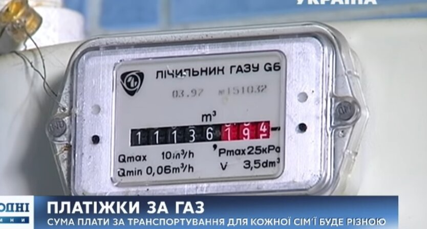 Газ в Украине, платежки, Нафтогаз