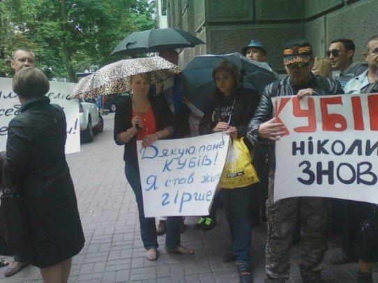Акция протеста против Кубива