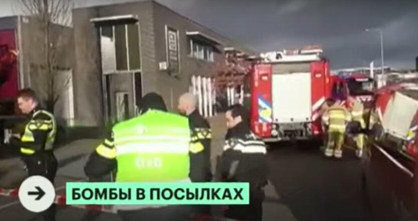 взрывы в Нидерландах