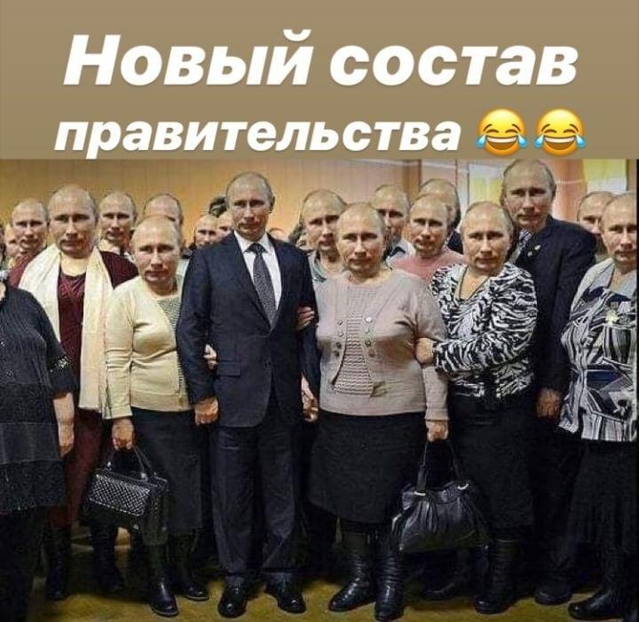 Новое правительство Путина
