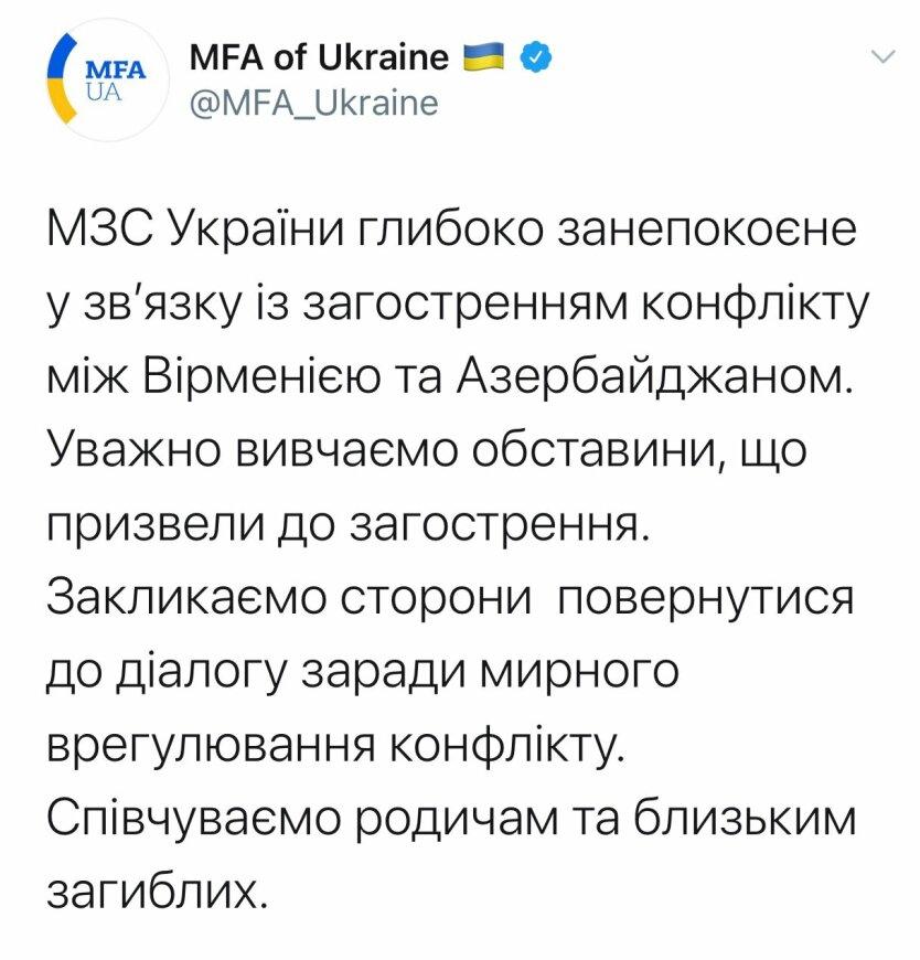 Украина отреагировала на события в Нагорном Карабахе