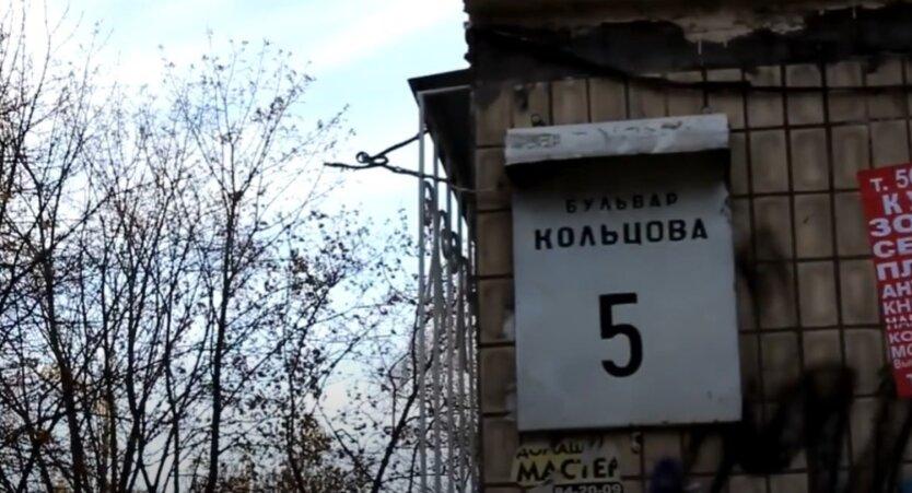 Бульвар Кольцова, Киев