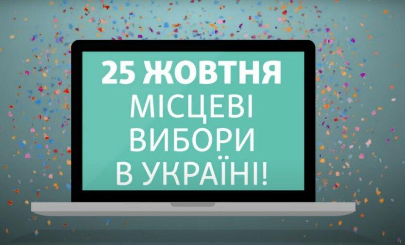В Украине стартовали выборы: как заполнять бюллетень