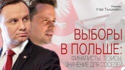 Президентские выборы в Польше: программы финалистов и значение для соседей