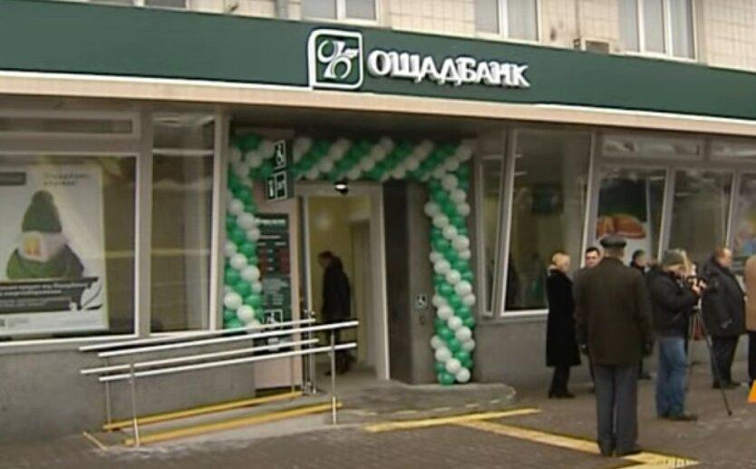 Ощадбанк довел клиентку до жалобы в НБУ, суд и прокуратуру