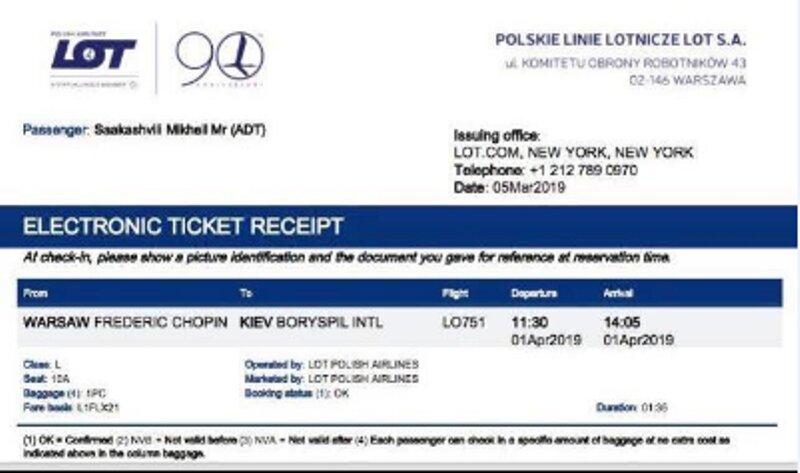 билет саакашвили