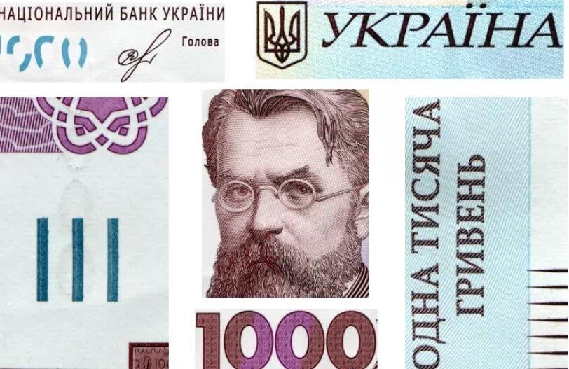 1000 гривен нов