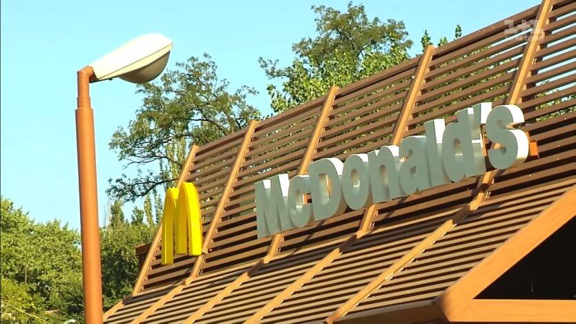 Бойкот McDonald's