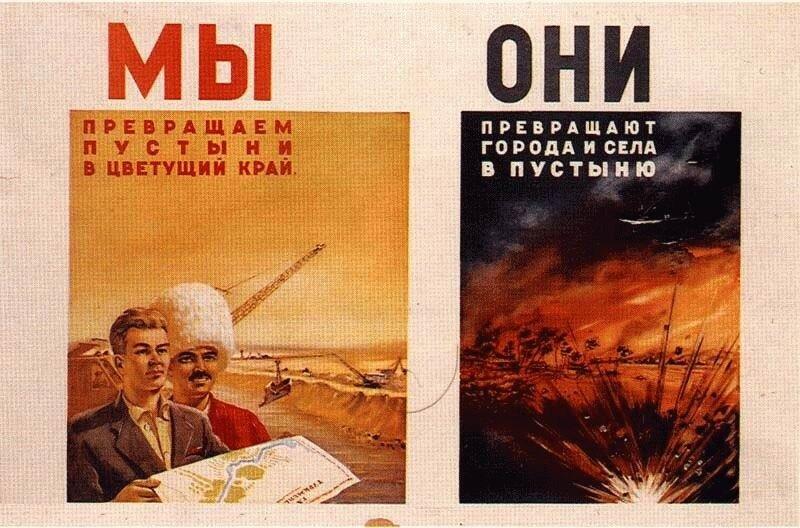 Пропаганда в СССР