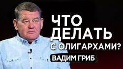 Что делать с олигархами: Вадим Гриб о кризисе государственного управления в Украине