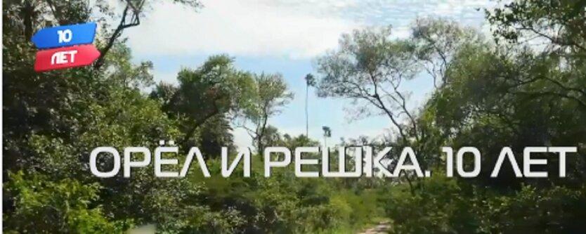 """Тревел-шоу """"Орел и Решка"""""""
