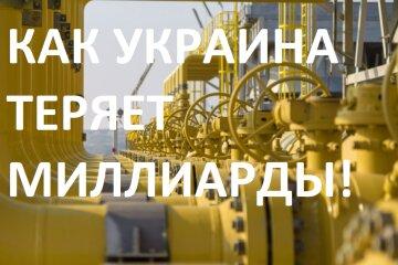 Как убивают экономику Украины энергетической неэффективностью