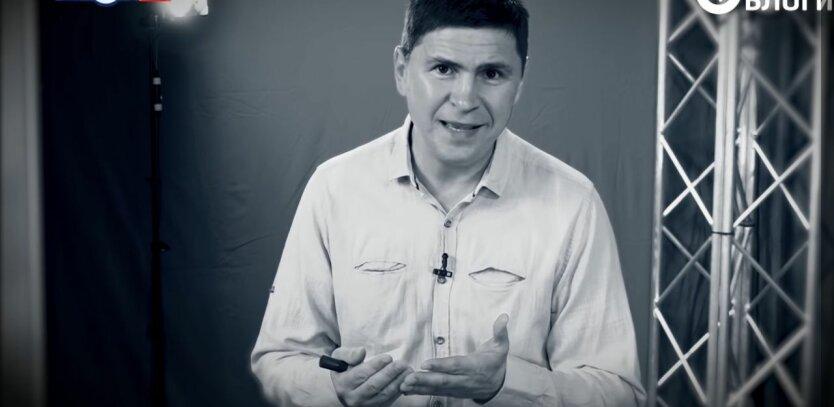 Михаил Подоляк, Владимир Зеленский, предыдущие президенты