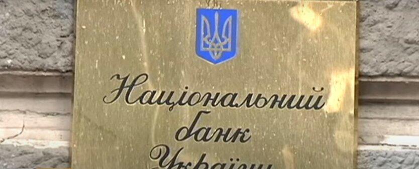 Нацбанк Украины,курс валют,обмен валют,доллар подорожал,гривна ослабла,курс гривна - доллар