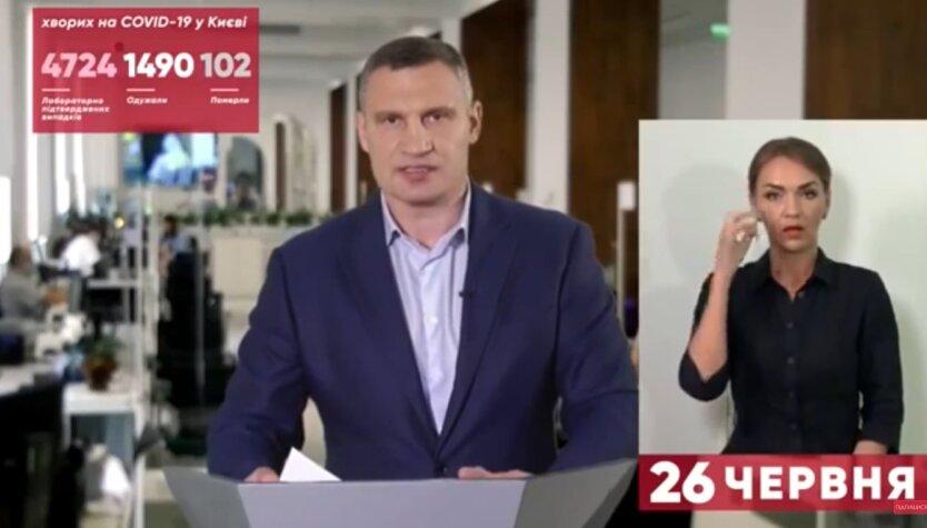 Виталий Кличко, ужесточение карантина, коронавирус