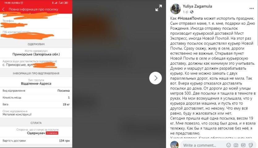 """Доставка """"Новой почтой"""",Скандал на """"Новой почте"""",Обман """"Новой почты"""""""