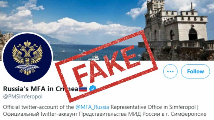 Украина потребовала закрыть «официальный» аккаунт оккупационной власти в Крыму в Twitter
