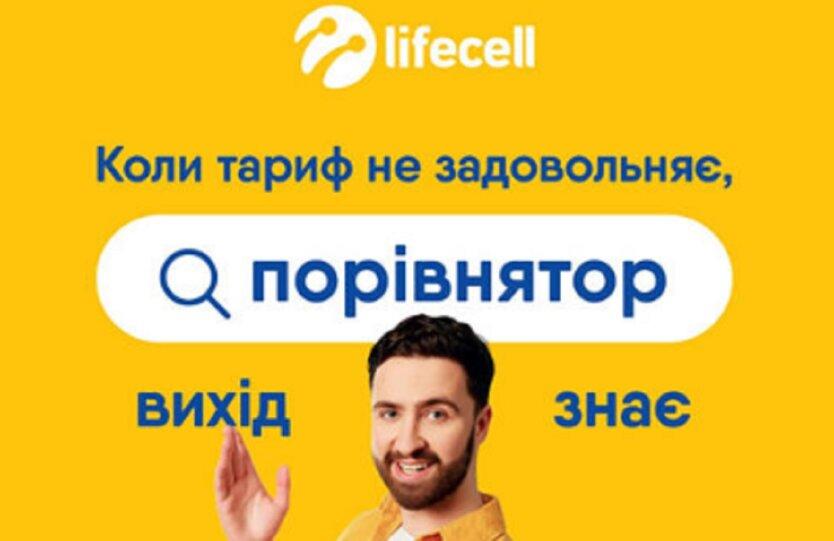Тарифы с безлимитным интернетом от lifecell